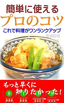 Easy Recipes tips and Cooking tips: Discover easy Recipes plan (Japanese Edition) by [Kurosaki Kazuji]