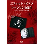 エディット・ピアフ シャンソンの誕生 [DVD]