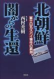 北朝鮮・闇からの生還―富士山丸スパイ事件の真相