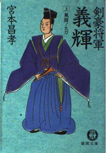 剣豪将軍義輝〈上〉鳳雛ノ太刀 (徳間文庫)の詳細を見る