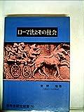 ローマ法とその社会 (1976年) (世界史研究双書〈20〉)