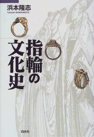 指輪の文化史の詳細を見る