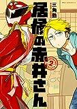 居候の赤井さん2 (ジーンピクシブシリーズ)