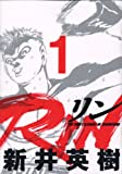 RIN / 新井 英樹 のシリーズ情報を見る