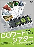 CGワードシアター [Vol.1] [DVD]