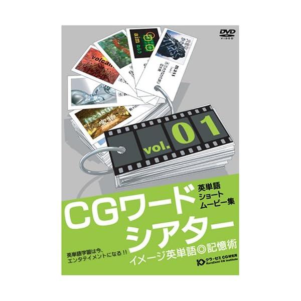 CGワードシアター [Vol.1] [DVD]の商品画像