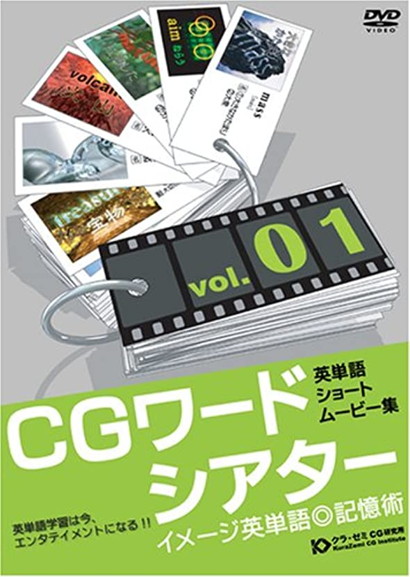 巻き取りヘクタールバンジージャンプCGワードシアター [Vol.1] [DVD]