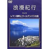 浪漫紀行「スイス~レマン湖畔とゴールデンパスの旅」 [DVD]
