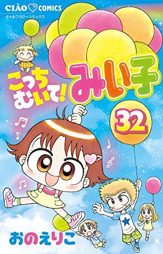 こっちむいて!みい子 (32) (ちゃおコミックス)