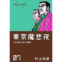 東京魔悲夜 7 ~日本極道史・平成編~