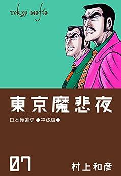[村上 和彦]の東京魔悲夜 7 ~日本極道史・平成編~