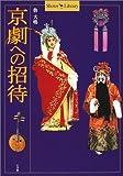 京劇への招待 (ショトルライブラリー)