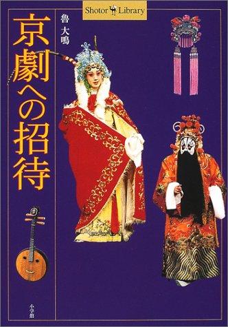 京劇への招待 (ショトルライブラリー)の詳細を見る