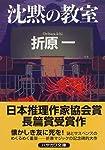 沈黙の教室 (ハヤカワ文庫JA)
