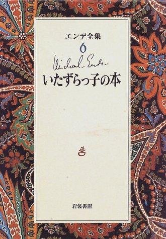 エンデ全集〈6〉いたずらっ子の本の詳細を見る