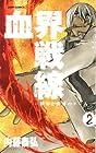 血界戦線 第2巻