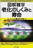 図解雑学 老化のしくみと寿命 (図解雑学シリーズ)