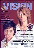 ヒーローヴィジョン vol.24 (ソノラマMOOK)
