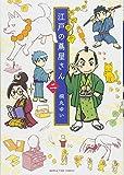江戸の蔦屋さん (2) (まんがタイムコミックス)