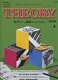 JWP208 ピアノベーシックス セオリー(楽典ワークブック) レベル3 改訂版 (バスティンピアノベーシックス) 画像