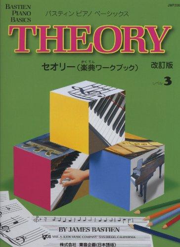 JWP208 ピアノベーシックス セオリー(楽典ワークブック...
