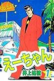 えーちゃん / 井上 祐徳 のシリーズ情報を見る