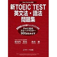 新TOEIC TEST英文法・語法問題集