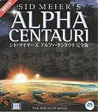 アルファ・ケンタウリ 完全版 価格改定版