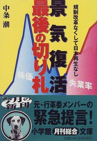 景気復活 最後の切り礼―規制改革なくして日本再生なし (小学館文庫)