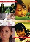 恋する日曜日ラブソングコレクション魚  [レンタル落ち] [DVD]
