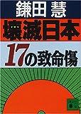 壊滅日本17の致命傷 (講談社文庫)