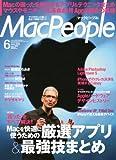 Mac People (マックピープル) 2013年 06月号 [雑誌]