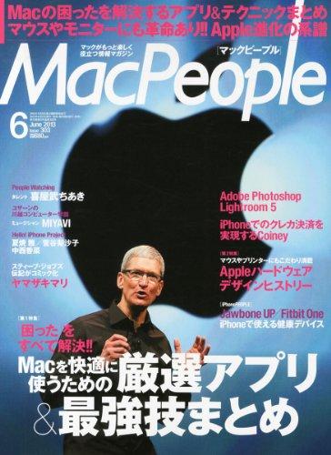 Mac People (マックピープル) 2013年 06月号 [雑誌]の詳細を見る