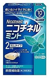 【指定第2類医薬品】ニコチネル ミント 10個 ※セルフメディケーション税制対象商品