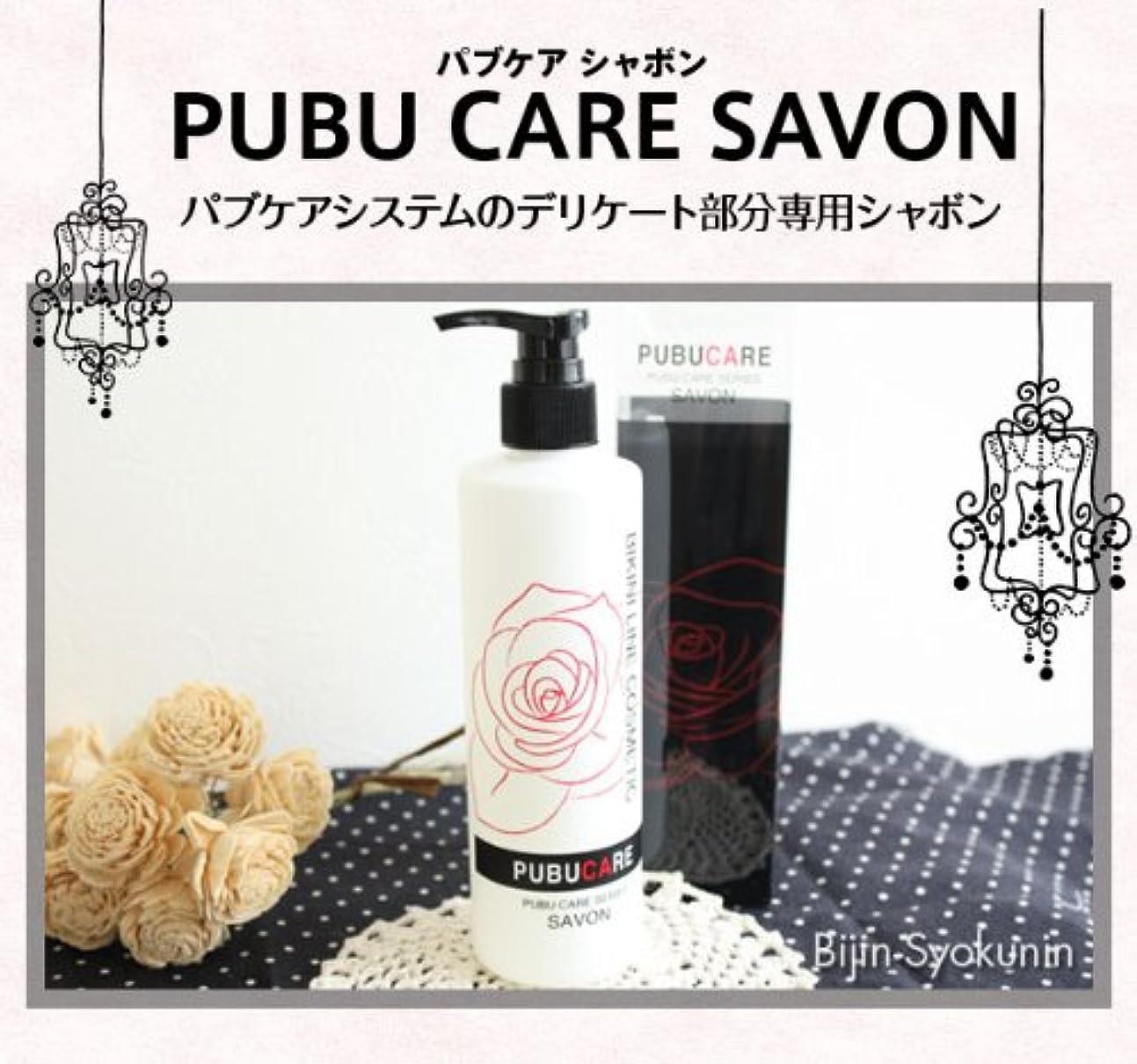 検出名目上のうれしいパブケア シャボン PUBUCARE SAVON 290ml