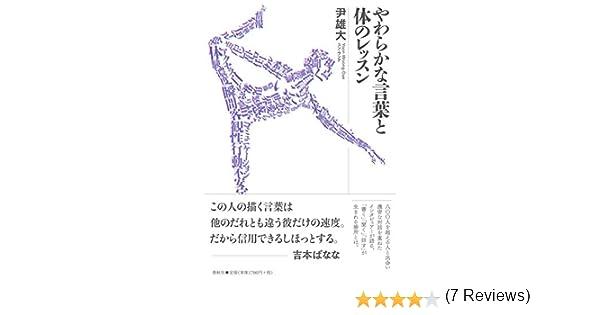 やわらかな言葉と体のレッスン | 尹 雄大 |本 | 通販 | Amazon