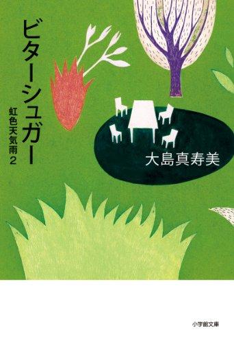 ビターシュガー(虹色天気雨2) (小学館文庫)の詳細を見る