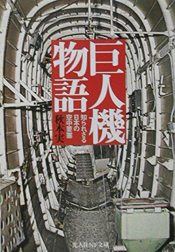 巨人機物語—知られざる日本の空中要塞 (光人社NF文庫)