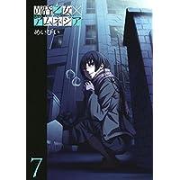 黄昏乙女×アムネジア 7巻 (デジタル版ガンガンコミックスJOKER)