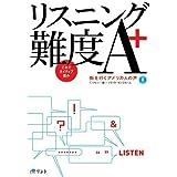 リスニング難度A+_街を行くアメリカ人の声(CD付)