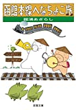 函館本線へなちょこ旅 (双葉文庫)