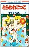 とらわれごっこ 第4巻 (花とゆめCOMICS)