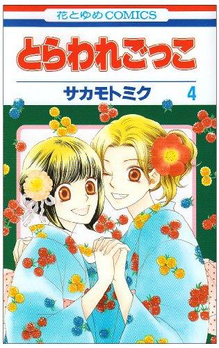 とらわれごっこ 第4巻 (花とゆめCOMICS)の詳細を見る