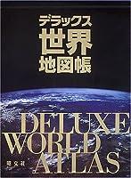デラックス世界地図帳