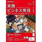 NHKラジオ 実践ビジネス英語  2019年 1月号 [雑誌] (NHKテキスト)