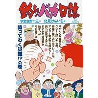 釣りバカ日誌 (97) (ビッグコミックス)