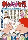 釣りバカ日誌 第97巻