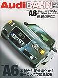 アウディ・バーン―New A6+New A8/最新アウディのすべてが分かる (別冊CG)