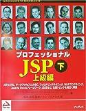 プロフェッショナルJSP〈下〉上級編 (Wroxシリーズ)