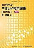 森北出版 堀 浩雄 例題で学ぶやさしい電気回路 直流編(新装版)の画像